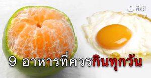 อาหารที่ดีต่อสุขภาพ