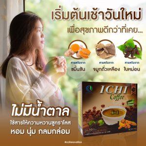 Ichi Coffee อิชิคอฟฟี่ กาแฟเพื่อสุขภาพ