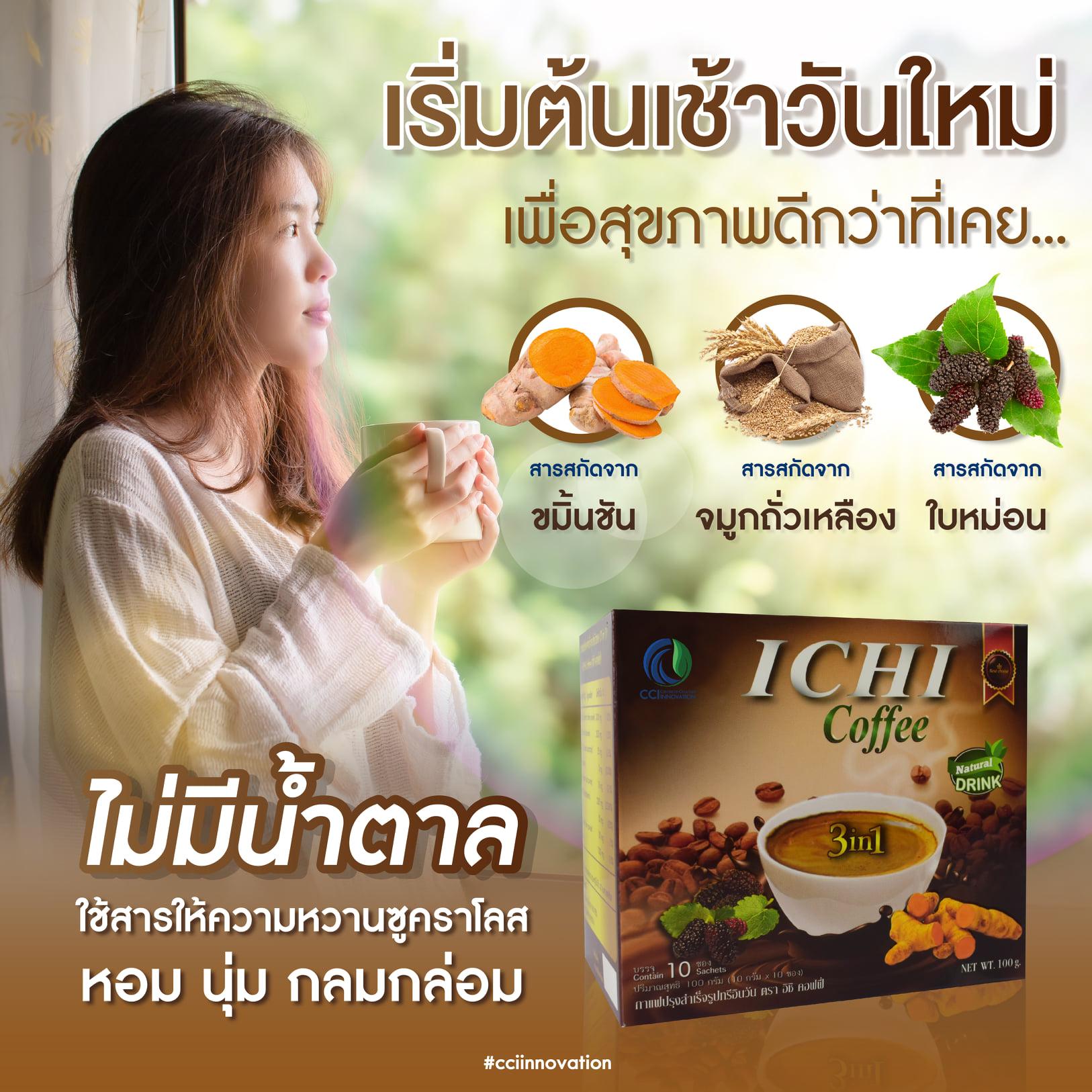 อิชิคอฟฟี่ กาแฟเพื่อสุขภาพ