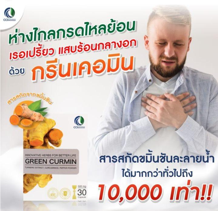 กรีนเคอมิน-0022