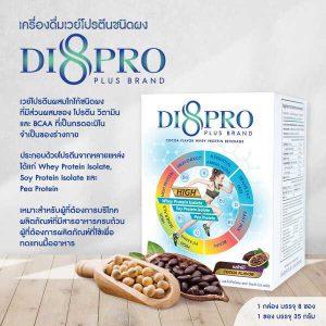 Di8Pro Plus ไดเอทโปรพลัส โปรตีนทดแทนมื้ออาหาร