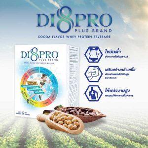 Di8Pro Plus ไดเอทโปรพลัส
