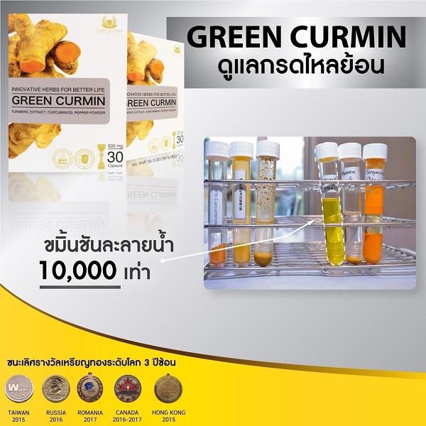 กรีนเคอมิน-026
