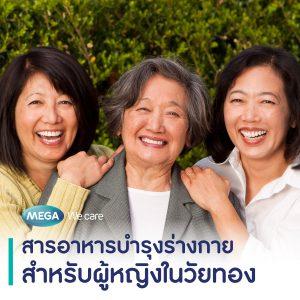 กลุ่มดูแลสุขภาพผู้หญิง